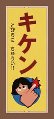 Tokyo 3175 (tokyoform) Tags: city chris people urban anime cute sign yellow japan 350d japanese tokyo funny asia manga kanji tquio   japo japon tokio  japn    japonya  nhtbn jongkind         chrisjongkind  tokyoform