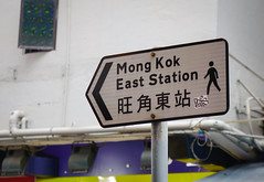 Sign board at Mong Kok District in Hong Kong (phuong.sg@gmail.com) Tags: arrow arrows asia asian attractions board building capital china city cityscape color destination direction directional display guide hongkong information landmark metal old park pole post sign signpost signs square street symbol text tourism traditional travel urban view vintage