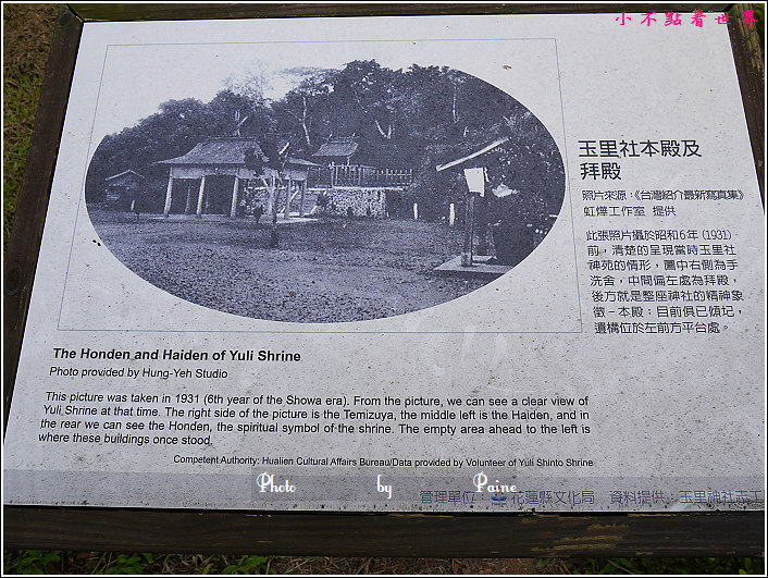 花蓮玉里神社 (13).JPG
