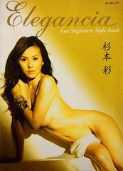 「Elegancia―Aya Sugimoto Style Book 」:杉本彩