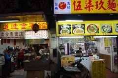 TPE_KuangHua_District_02 (chiang_benjamin) Tags: taipei taiwan kuang hua district street food dinner stalls hawkers nightmarket