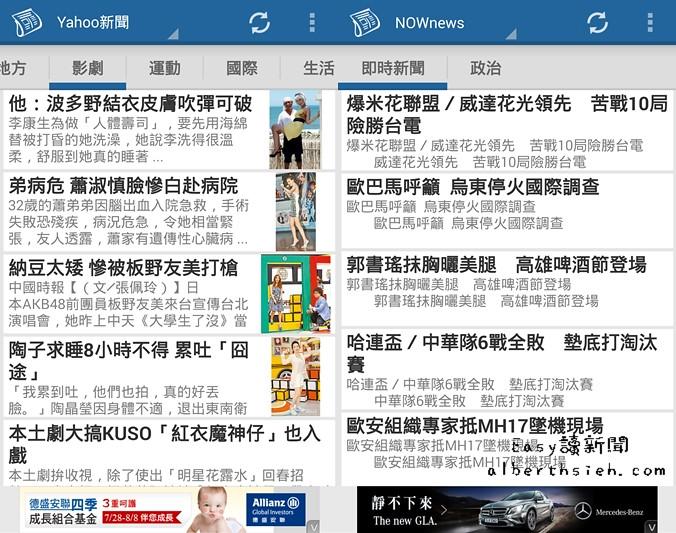 【必備APP】新聞閱讀.Easy讀新聞(方便使用沒有大廣告阻擋瀏覽流暢)