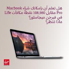 يمكنك إستبدال نقاطك من مكافأت لايف بأحدث الأجهزة الالكترونية لدى شركائنا المعتمدين. الأمر بغاية السهولة!  الأن مقابل 108,980 نقطة مكافأت Life، يمكنك شراء Macbook Pro في فيرجن ميجاستور. #بنك #قطر #الوطني #دوحة