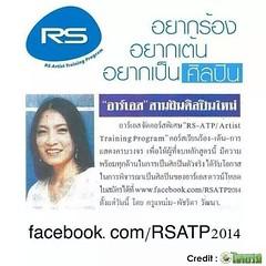 ครูแหม่ม หัวหน้าทีมฝึกสอนศิลปิน ในโครงการ RSATP อยากร้อง อยากเต้น อยากเป็นศิลปิน เป็นได้แล้ววันนี้ กับ RSATP คอร์สเรียนครบวงจรเพื่อเป็นศิลปินตัวจริง www.facebook.com/RSATP2014 #rsatp   http://bit.ly/RSATPapplicationform ลิงค์ ดาวโหลดใบสมัครได้ที่นี่