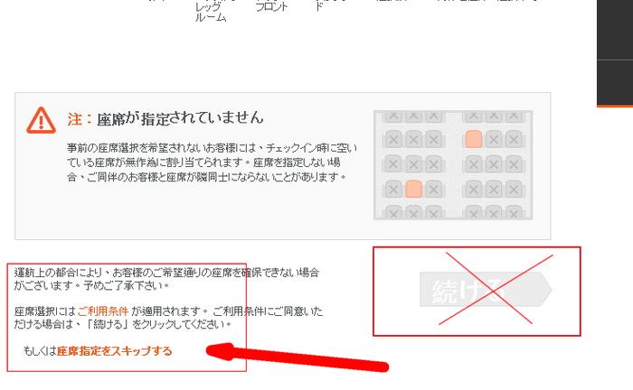 日文版捷星機票購買教學