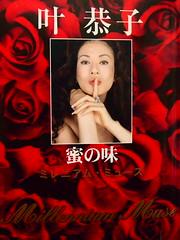 「蜜の味―ミレニアム・ミューズ」:叶恭子