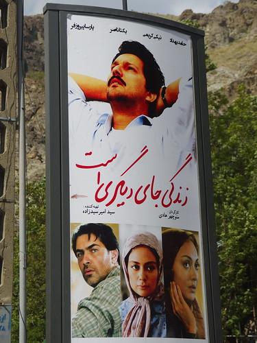 Iranian Movie Poster