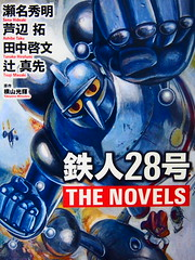 28 THE NOVELS (hoshinosuna bega) Tags: sf people japan club four book other anniversary books story writer another bookcover write 50th author founding gigantor publication gigantorthenovelsauthoryokoyamamitsuteru p6281956