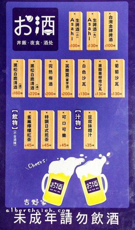【松江南京站美食】台北中山.吉野家(牛丼蓋飯連鎖店晚間變身居酒屋)