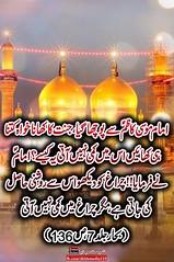 امام موسی کاظمؑ سے پوچھا گیا، جنت کا کھانا خواہ کتنا ہی کھائیںاس میں کمی نہیں آتی یہ کیسے؟امام ؑ نے فرمایا!!چراغ کو دیکھواس سے روشنی حاصل کی جاتی ہے ،مگر چراغ میں کمی نہیں آتی (بحار جلد7، ص136) (ShiiteMedia) Tags: shiite media shia news pakistan killing شیعہ نسل کشی aein abbas admin