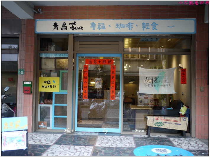 桃園青鳥咖啡館 (1).JPG
