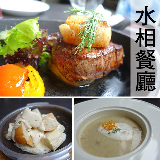 【台中食記】Aqua 水相餐廳♥.適合各種聚餐的氣派餐廳