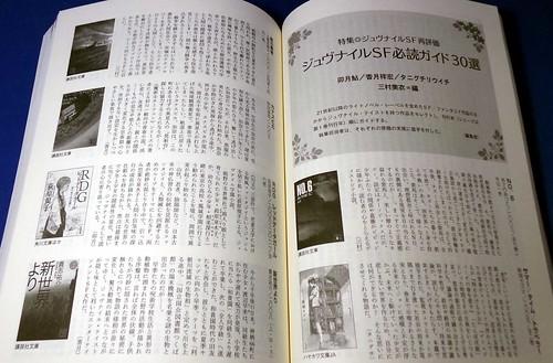 sfm201406 guide