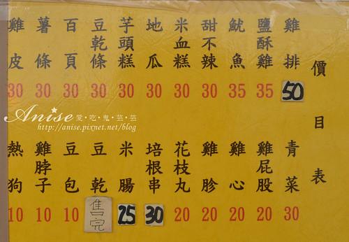 豐田沾醬雞排_006.jpg