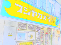 IMGP5353 (digitalbear) Tags: pentax q7 01 standard prime 85mm f19 nakano tokyo japan fujiya camera