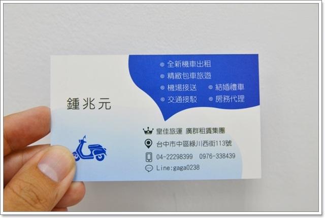 台中火車站租車.廣群租車.宮原眼科.免本票.image028