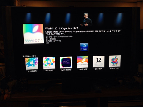 WWDC2014 on AppleTV