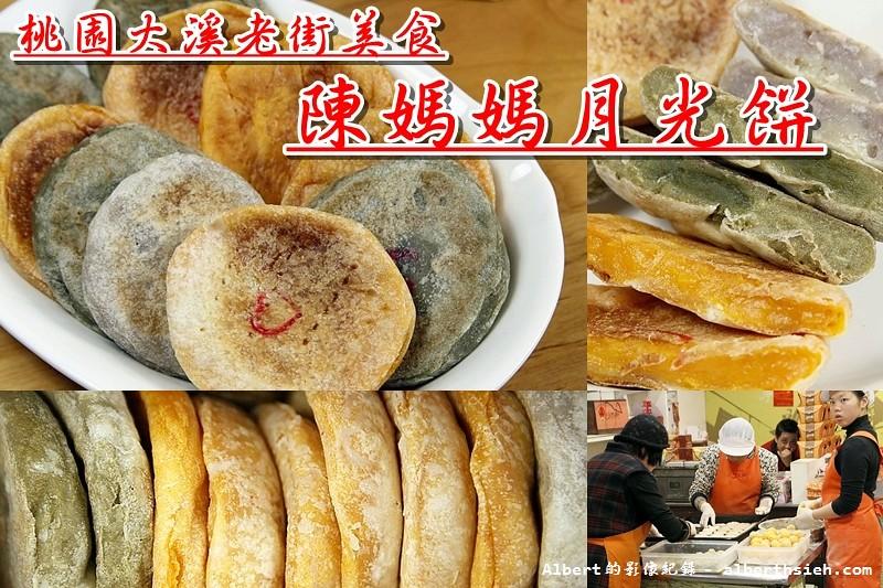 桃園大溪.陳媽媽月光餅