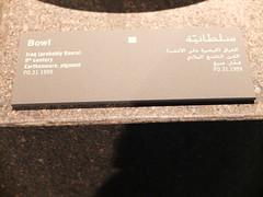 Doha, Quatar (c) 2013 (Jennifer Dany Aub) Tags: doha 2013 quatar