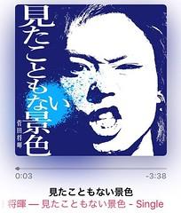 菅田将暉 画像1