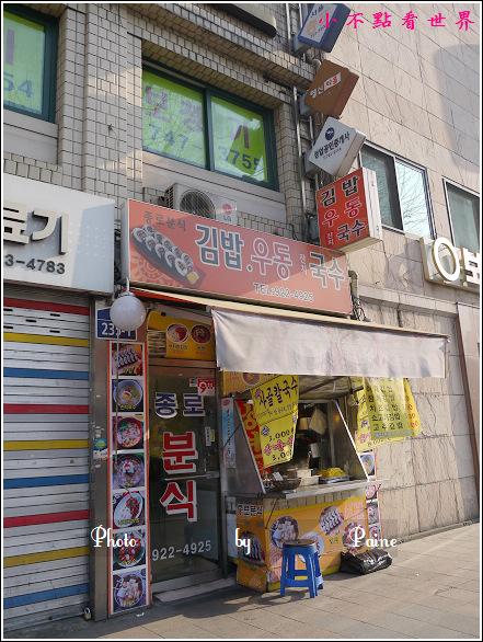 東大門hotel tong附近小吃店 (1).JPG