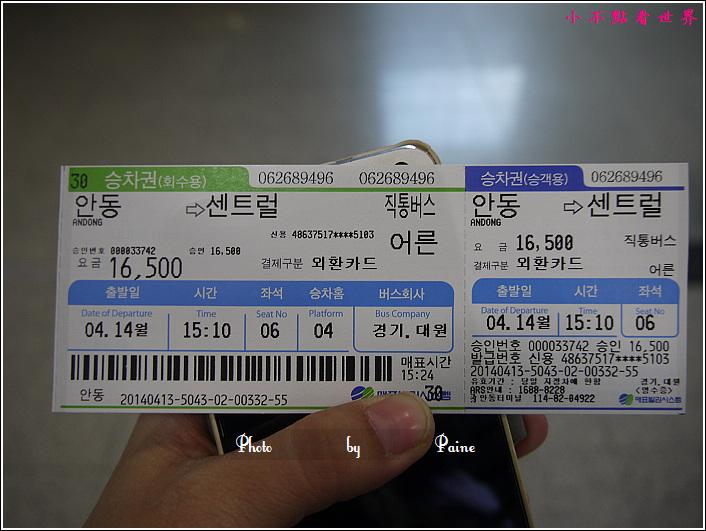 安東回首爾 (6).JPG