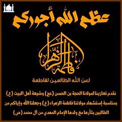 Sayida Fatima ( ) Tags: muslim islam jafar ali muharram ashura hassan karbala musa prophet fatima zainab  allah shai muhammad imam  hussain  basim mahdi    abass                    alkarbalaie