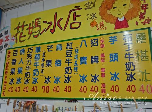 6小琉球花媽冰店_002.jpg