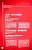 L1001237 (1) (H Sinica) Tags: map ming porcelain navigation qing 瓷器 zhenghe 清 明朝 hongkongmaritimemuseum 鄭和 瓷 香港海事博物館 外銷 西洋人