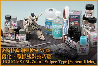 鋼普拉教室 Vol.5 舊化、戰損塗裝技巧篇(HGUC MS-05L Zaku I Sniper Type [Yonem Kirks])