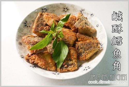 鹹酥鱈魚角00