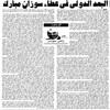 البعد الدولى فى عطاء سوزان مبارك (أرشيف مركز معلومات الأمانة ) Tags: مصر يوم مبارك المراة سوزان العالمى اهرام 2yxytdixic0g2kfzh9ix2kfzhsatinmk2yjzhsdyp9me2yxysdin2kkg2kfz hni52kfzhnmf2ykglsdys9mi7w