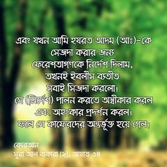 কোরআন, সূরা আল-বাকারা (২), আয়াত ৩৪ (Allah.Is.One) Tags: faith truth quran verse ayat ayats book message islam muslim text monochorome world prophet life lifestyle allah writing flickraward jannah jahannam english dhikr bookofallah peace bangla bengal bengali bangladeshi বাংলা সূরা সহীহ্ বুখারী মুসলিম আল্লাহ্ হাদিস কোরআন bangladesh hadith flickr bukhari sahih namesofallah asmaulhusna surah surat zikr zikir islamic culture word color feel think quotes islamicquotes
