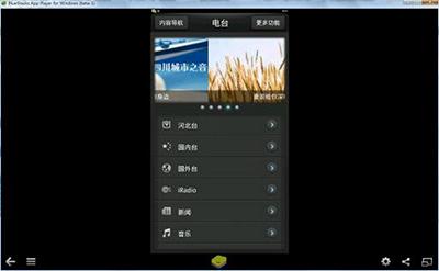 蜻蜓fm收音機 6.2.2 官方安裝版