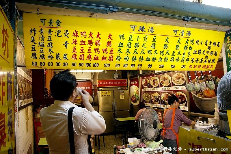 【吳興街美食】台北信義.好記深坑臭豆腐