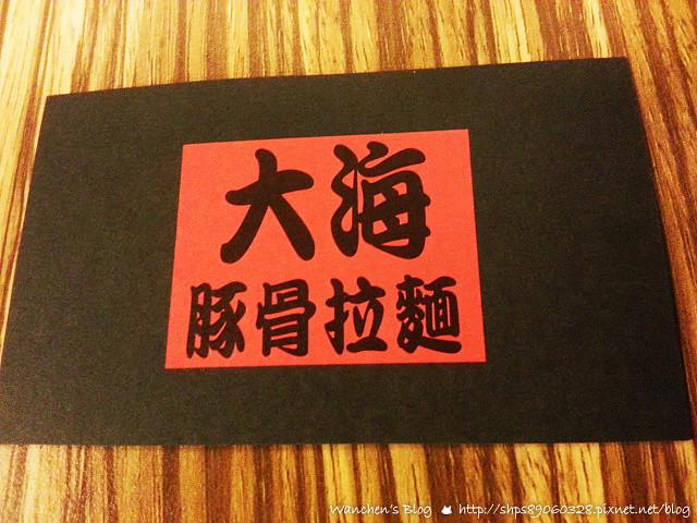 20140508新竹大海拉麵_204136