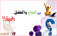 513688_1401178651-e1410884016840 (rasharashdan) Tags: النجاح والفشل وووووالفشل