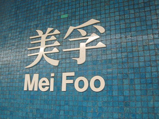 Mei Foo MTR Station, Hong Kong