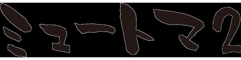 2017.04.07 全場(ミュートマ2).logo