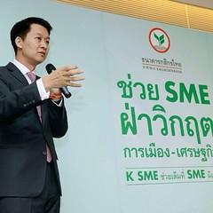 ธนาคารกสิกรไทยออกมาตรการช่วยเหลือ SME 3 อุตสาหกรรมที่ได้รับผลกระทบหนักจากการเมืองและเศรษฐกิจชะลอตัว ได้แก่ ท่องเที่ยว รับเหมาก่อสร้าง สินค้าและบริการเกษตร จำนวน 15,000 ราย  ลดดอกเบี้ยโอดี 3 % 3 เดือน พักชำระหนี้เงินต้นนาน 6 เดือน  และพร้อมปล่อยกู้สินเชื่อ
