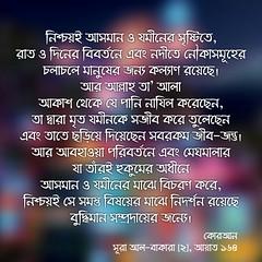 কোরআন, সূরা আল-বাকারা (২), আয়াত ১৬৪ (Allah.Is.One) Tags: faith truth quran verse ayat ayats book message islam muslim text monochorome world prophet life lifestyle allah writing flickraward jannah jahannam english dhikr bookofallah peace bangla bengal bengali bangladeshi বাংলা সূরা সহীহ্ বুখারী মুসলিম আল্লাহ্ হাদিস কোরআন bangladesh hadith flickr bukhari sahih namesofallah asmaulhusna surah surat zikr zikir islamic culture word color feel think quotes islamicquotes