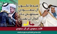 ( ) Tags: news saudi shia sisi  ksa
