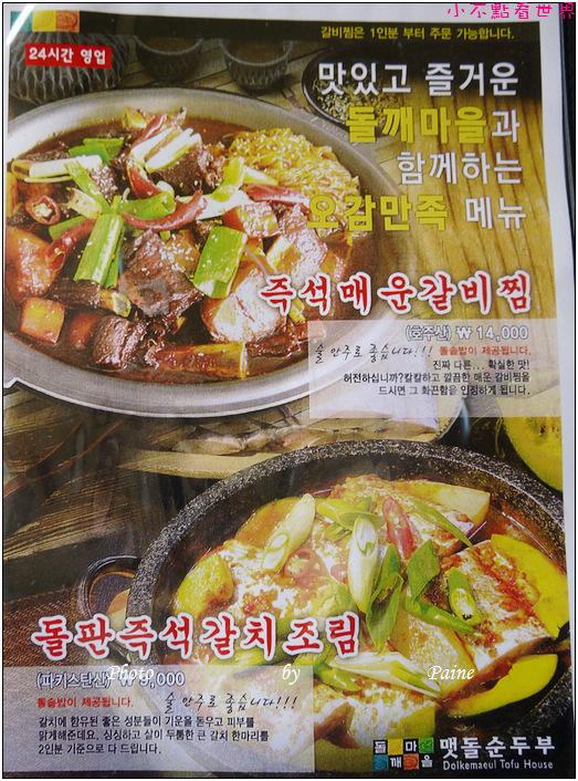 新村石磨村豆腐鍋 (5).JPG