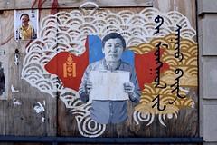 Secret History of the Mongols (-»james•stave«-) Tags: newyork nyc brooklyn city urban street wall art pasteup wheatpaste stencil pattern asia mongolia map flag script symbol soyombo buddhist fire sun moon earth water taijitu yinyang temüjin genghiskhan color nikon d5300