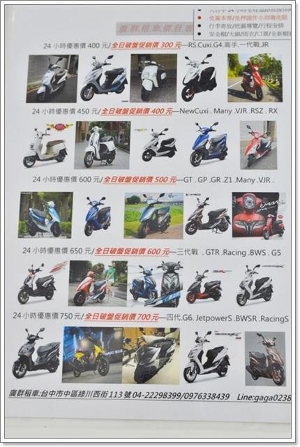 台中火車站租車.廣群租車.宮原眼科.免本票.image021