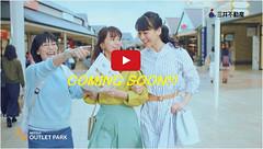 【動画】多部未華子「三井アウトレットパーク」新CM公開!友人と素の表情でお買い物!