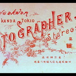 KATSUGAKWAN - Elaborate Fonts and Embelishments thumbnail