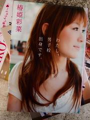 「わたし、男子校出身です。」:椿姫彩菜