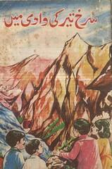 Surkh Teer Ki Wadi Main-Ishtiaq Ahmed-     (Rashid Ashraf) Tags: wadi ki teer  surkh    mainishtiaq ahmed