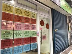 (RY HOU) Tags: macao 澳門 house
